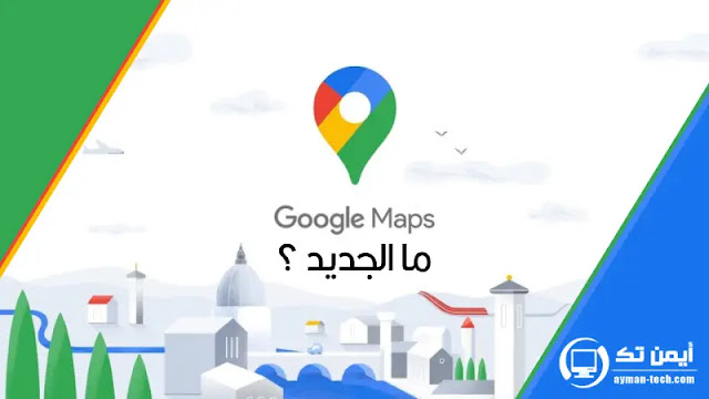 ما الجديد في تحديث خرائط جوجل 2020