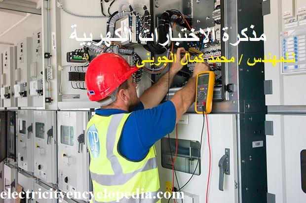 الكتاب الشامل فى الإختبارات الكهربية للمهندس / محمد كمال الجوينى