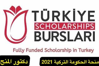 منحة الحكومة التركية 2021 لدراسة البكالوريوس والماجستير والدكتوراة| ممولة بالكامل