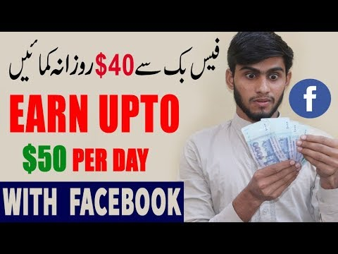 Earn $40 Per Video From Facebook  Make Money on Facebook Easy Method in urdu
