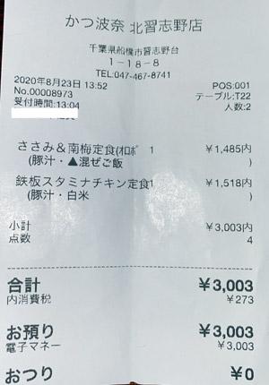 かつ波奈 北習志野店 2020/8/23 飲食のレシート