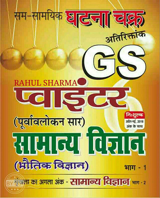General Science (Physics) Part-1 Ghatna Chakra (April-May 2018) : For All Competitive Exam Hindi PDF Book