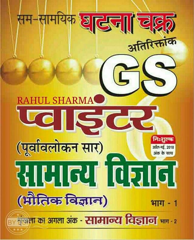 सामान्य विज्ञान (भौतिक विज्ञान) भाग- 1 घटना चक्र (अप्रैल-मई 2018) : सभी प्रतियोगी परीक्षा हेतु हिंदी पीडीऍफ़ पुस्तक | General Science (Physics) Part-1 Ghatna Chakra (April-May 2018) : For All Competitive Exam Hindi PDF Book