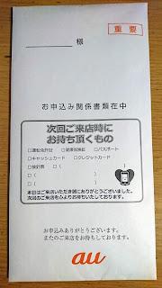 auの申込み書類が入った封筒
