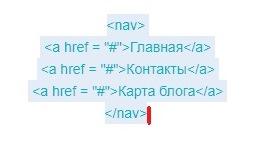 Нажимаем кнопку, кликнуть мышью в конце кода. Код выделен.