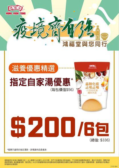 鴻福堂: 自家湯$200/6包 (原價$336) 至2月28日