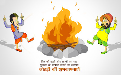 Happy Lohri 2017 Greetings for Relatives