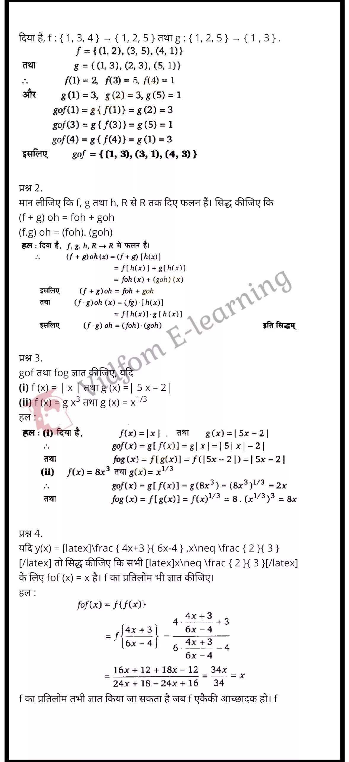 class 12 maths chapter 1 light hindi medium17