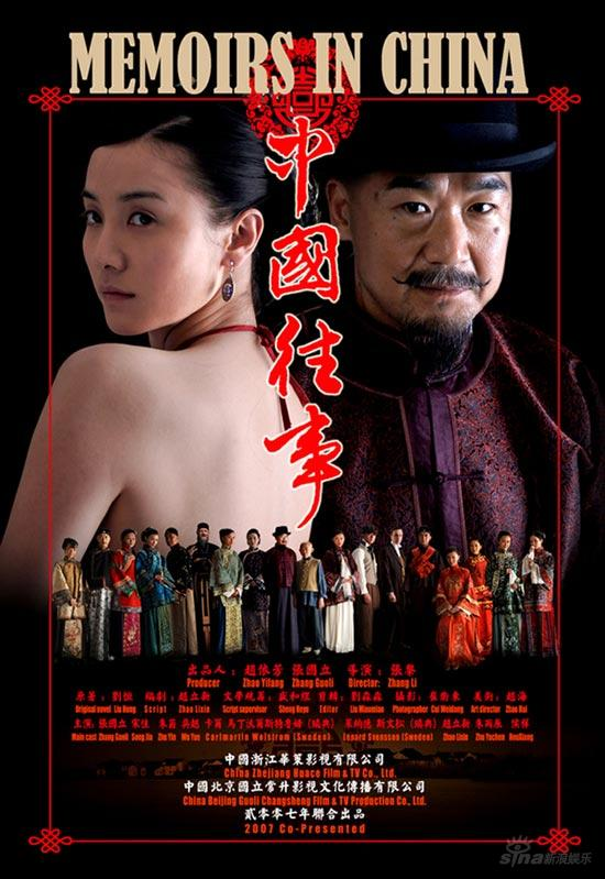 Memoirs In China [Eng-Sub] Full | 中国往事 | Chinese Movie