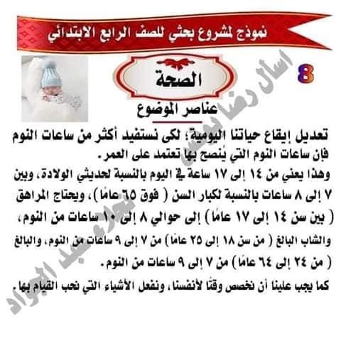 مشروع بحث عن الصحه للصف الرابع لميس نجلاء عبد الجواد 8