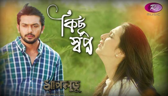 Kichu Shwapno Song by Hridoy Khan And Porshi from Shapludu