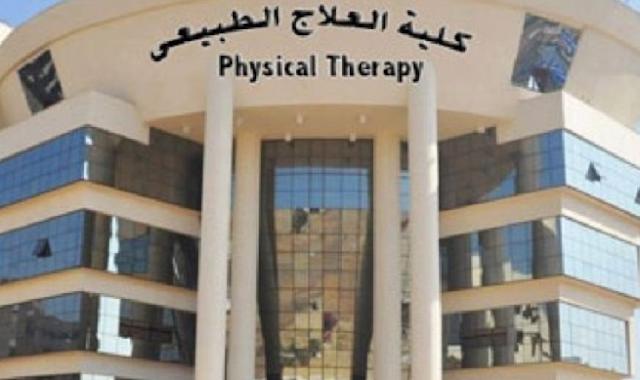 كلية علاج طبيعي