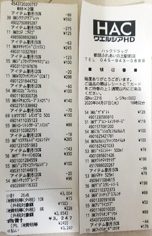 ハックドラッグ 都筑ふれあいの丘駅前店 2020/4/7 のレシート
