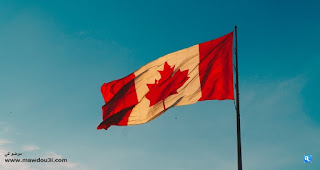 معلومات عن كندا  الهجرة الى كندا
