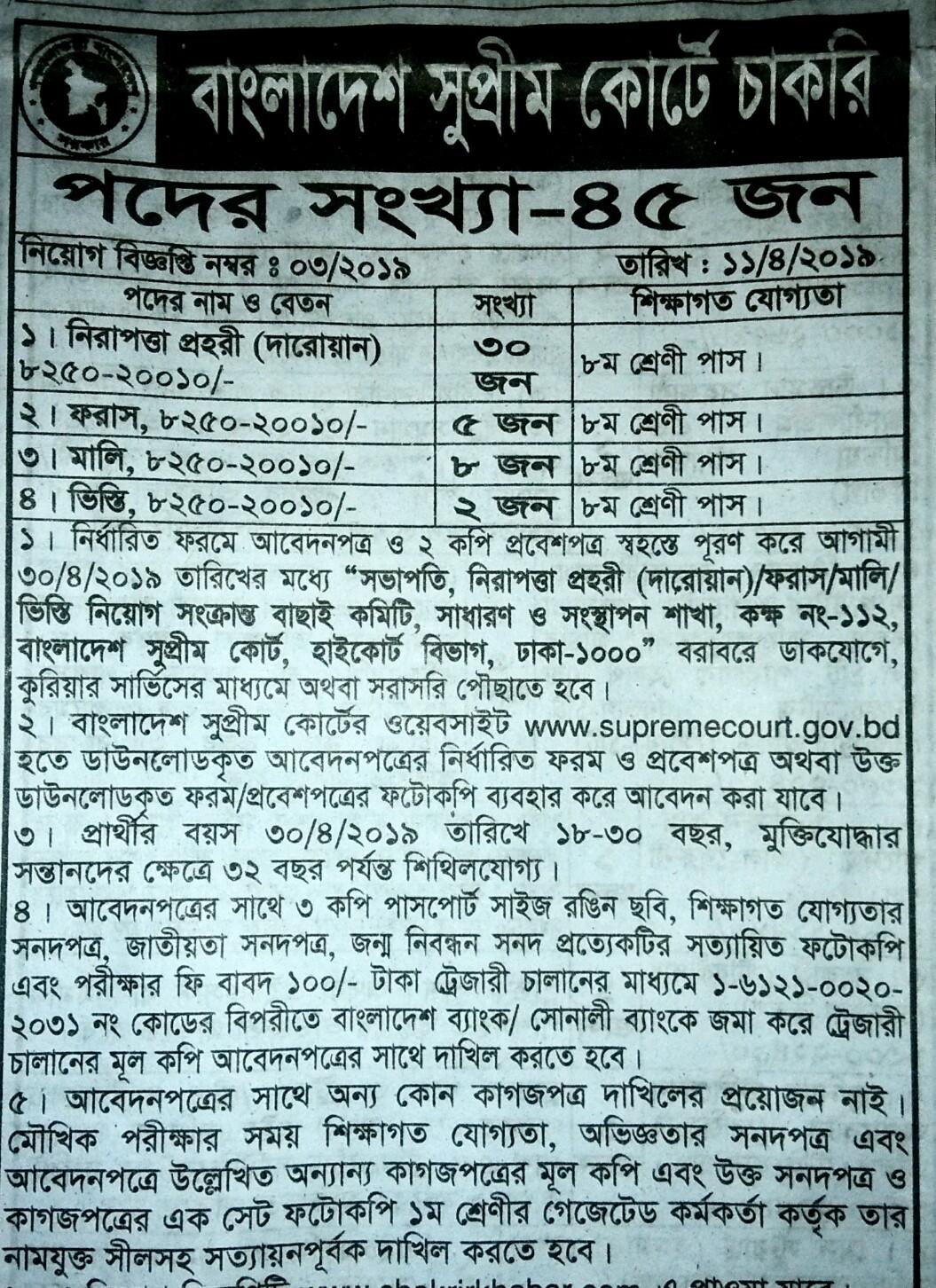 Bangladesh supremecourt job circular 2019. বাংলাদেশ সুপ্রিম কোর্ট নিয়োগ বিজ্ঞপ্তি ২০১৯