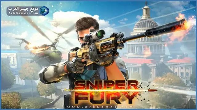 تحميل لعبة القناص Sniper Fury للكمبيوتر برابط مباشر