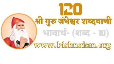Shri Guru Jambheshwar Shabdvani Shabd 10