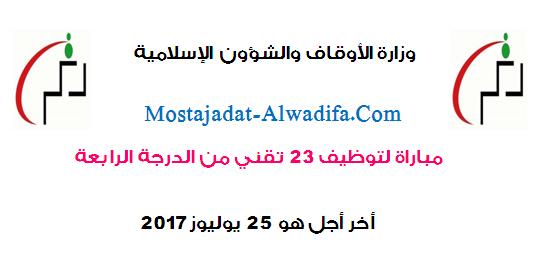 وزارة الأوقاف والشؤون الإسلامية: مباراة لتوظيف 23 تقني من الدرجة الرابعة. آخر أجل هو 25 يوليوز 2017