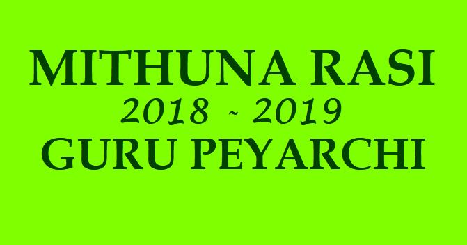 SECRETS OF HOROSCOPE: GURU PEYARCHI PALANGAL FOR MITHUNA
