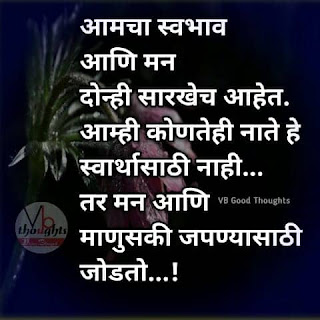 मन-good-thoughts-in-marathi-on-life-motivational-quotes-with-photo-vb-good-thoughts