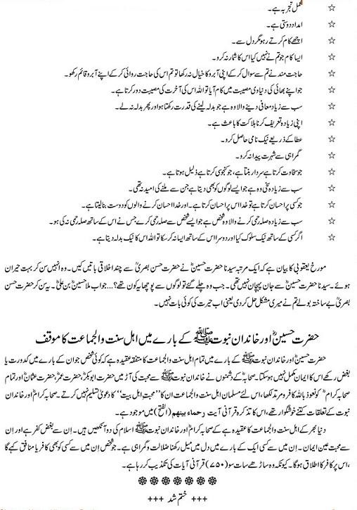 Islamic history the life of hazrat imam hussain r a www for Bibi shehar bano history