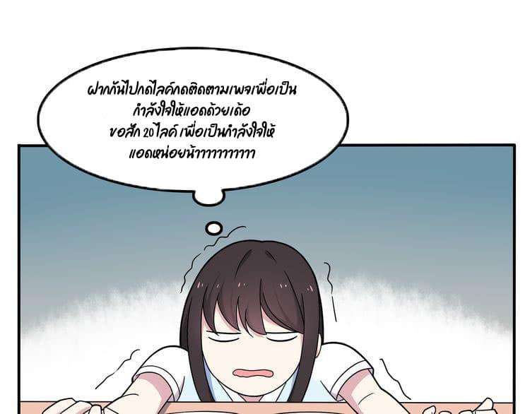 IF Future - หน้า 81
