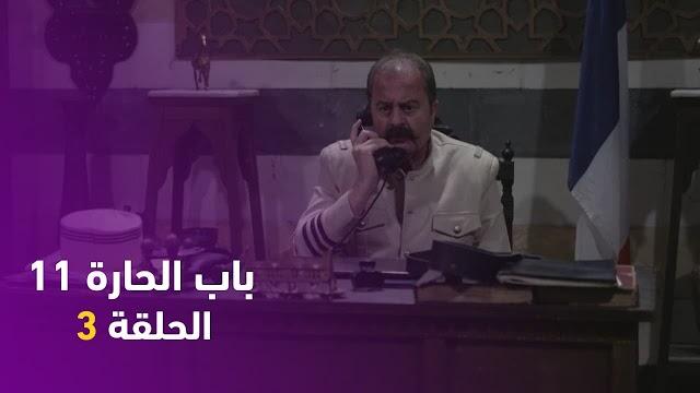 Bab Al Hara S11 مسلسل باب الحارة ـ الموسم 11 الحادي عشر ـ الحلقة 3 الثالثة كاملة ـ