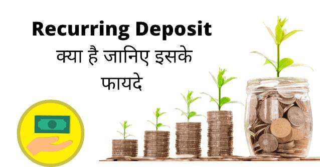 Bank Recurring Deposit क्या है Rd की पूरी जानकारी