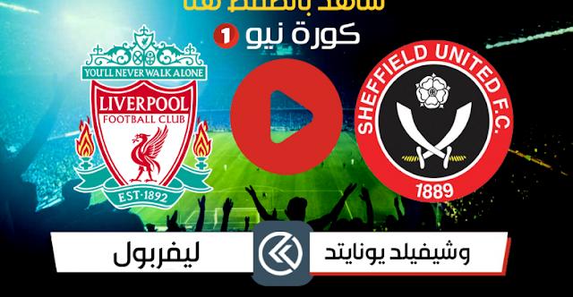 موعد مباراة ليفربول وشيفيلد يونايتد بث مباشر بتاريخ 24-10-2020 الدوري الانجليزي