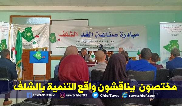 مختصون يناقشون واقع التنمية المحلية بولاية الشلف