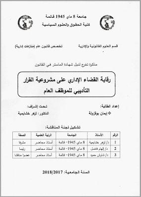 مذكرة ماستر: رقابة القضاء الإداري على مشروعية القرار التأديبي للموظف العام PDF