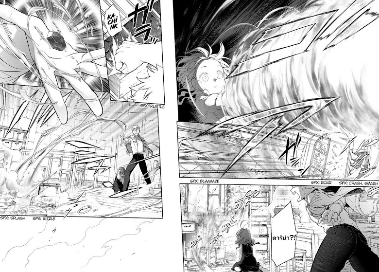 Magic Artisan Dahliya Won t Hang Her Head ~Dahliya Wilts No More~ - หน้า 15