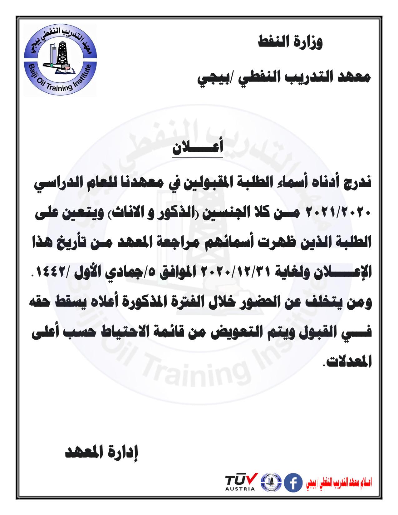 اسماء الطلبة المقبولين في معهد التدريب النفطي بيجي 2021-2020 للذكور والاناث 131944480_211410547188905_1800695969181437663_o