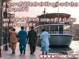 Friendship Quotes in Hindi, Friendship Status in Hindi