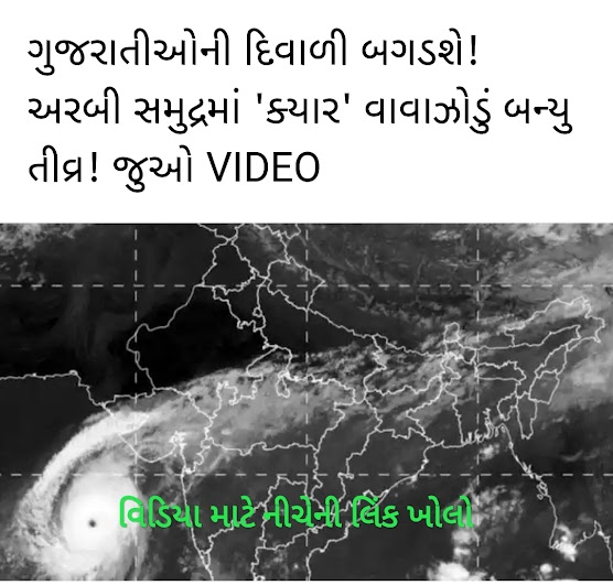 Kayar cyclone news today in gujarati