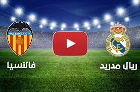 موعد مباراة فالنسيا وريال مدريد بث مباشر بتاريخ 15-12-2019 الدوري الاسباني
