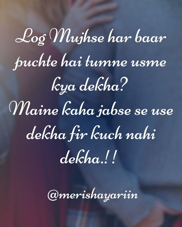 Log Mujhse Har Baar Puchte hai tumne usme kya dekha | Romantic Shayari in Hindi