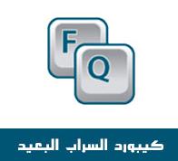 ـ تحميل كيبورد السراب البعيد عربي للاندرويد Keyboard Arabic فيسات و تشكيل 156.jpg