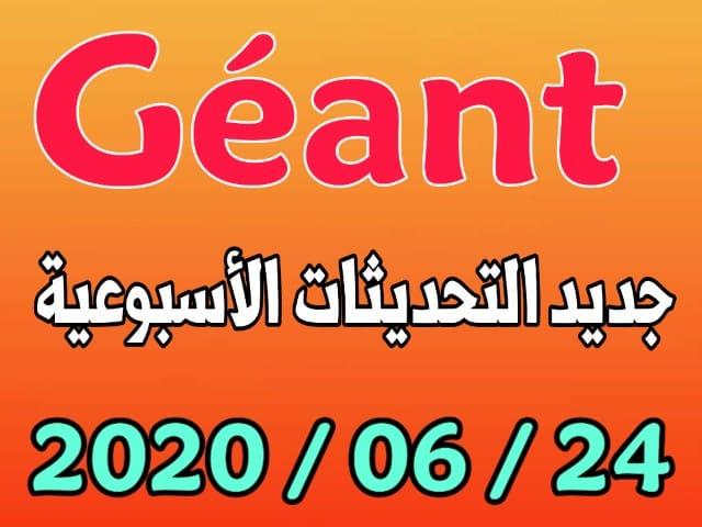GEANT- OTT - جديد جيون - اجهزة جيون