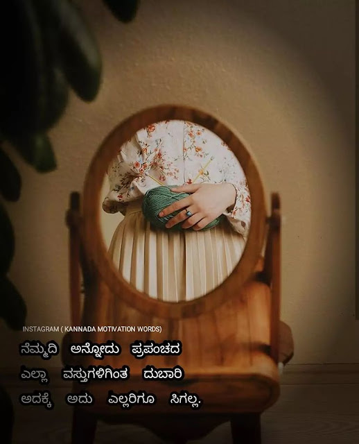 kannada quotes download