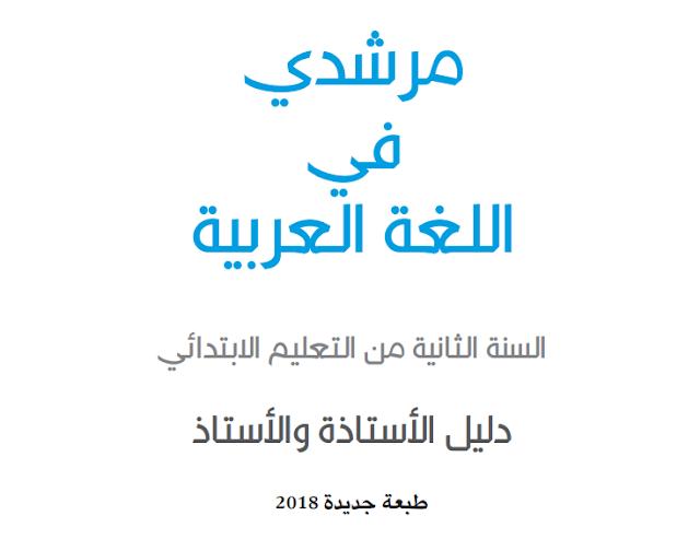 دليل الأستاذ مرشدي في اللغة العربية الثاني ابتدائي وفق المنهاج الجديد