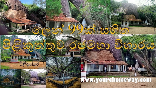 ලෙන් 99ක් සහිත - පිළිකුත්තුව රජමහා විහාරය ☸️🙏❤️ ( Pilikuththuwa Rajamaha Viharaya ) - Your Choice Way