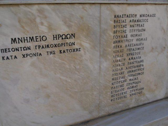 Ήγουμενίτσα: Εορτάστηκε στο Γραικοχώρι Ηγουμενίτσας η ημέρα λήξης του Β΄ Παγκοσμίου Πολέμου