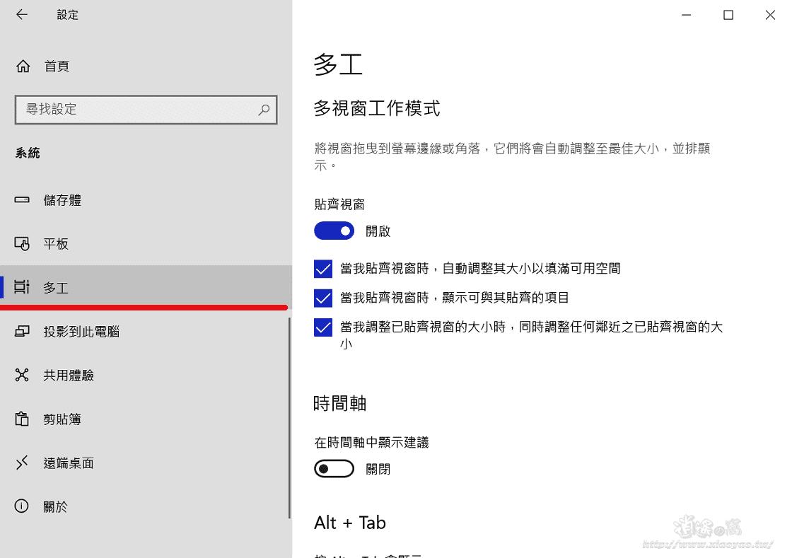 停用Alt+Tab切換Edge瀏覽器分頁