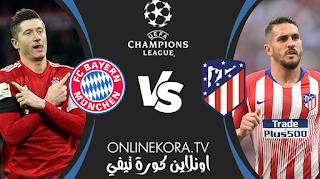 مشاهدة مباراة بايرن ميونخ وأتلتيكو مدريد بث مباشر اليوم 01-12-2020 في دوري أبطال أوروبا