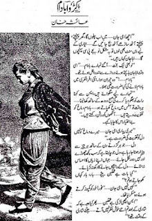 Karrwa Badam (Afsana) By Aisha Khan