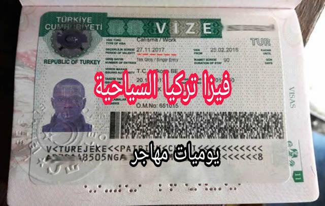 جديد تأشيرة تركيا