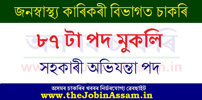 Public Health Engineering Department, Assam Recruitment 2020