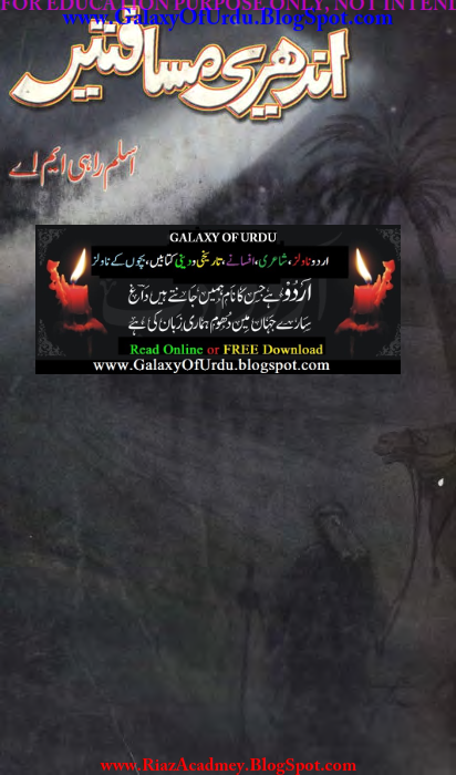 Andhairy Musaftain by Aslam Rahim M.A
