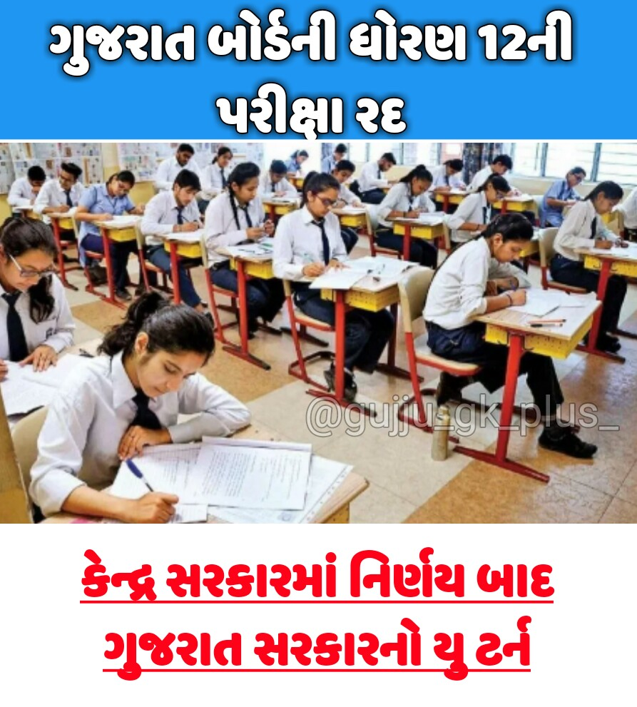 GSEB HSC Board Exam Cancelled 2021